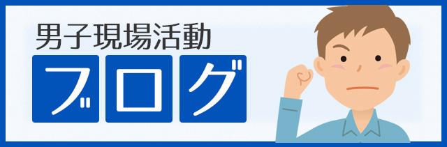 男子社員ブログ